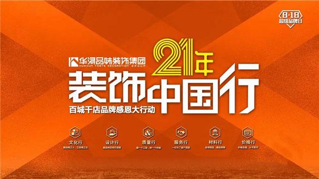 华浔21年感恩回馈盛典-华浔21年中国行-华浔品味装饰集团