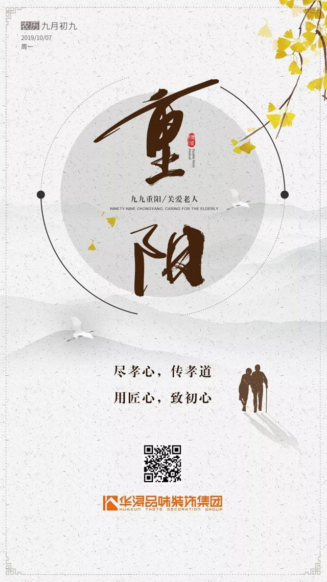 九九重阳节-华浔品味装饰集团-华浔材料