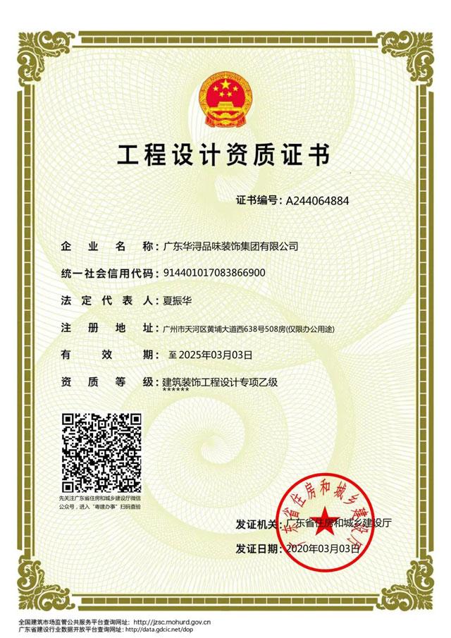 華潯品味裝飾-華潯品味裝飾口碑-華潯國家級認證