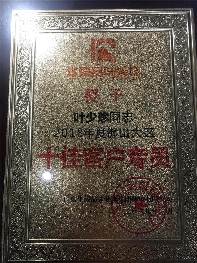 最美華潯人-華潯裝修公司-華潯裝飾公司