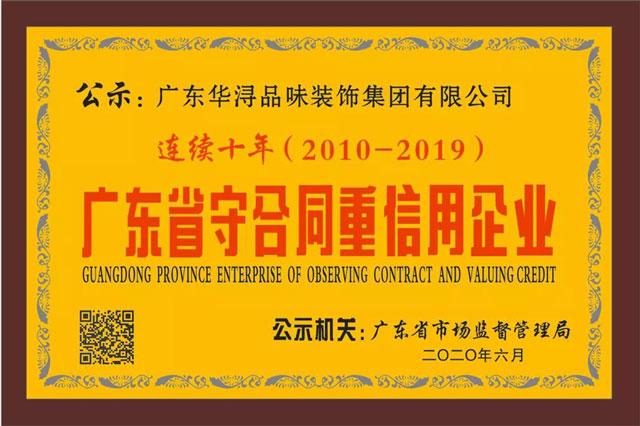 華潯品味裝飾集團-廣州裝修公司-廣州裝飾公司