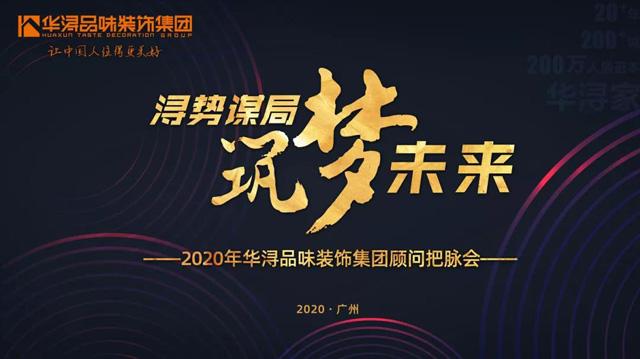 廣州華潯品味裝飾集團-廣州華潯公司-華潯品味裝飾集團