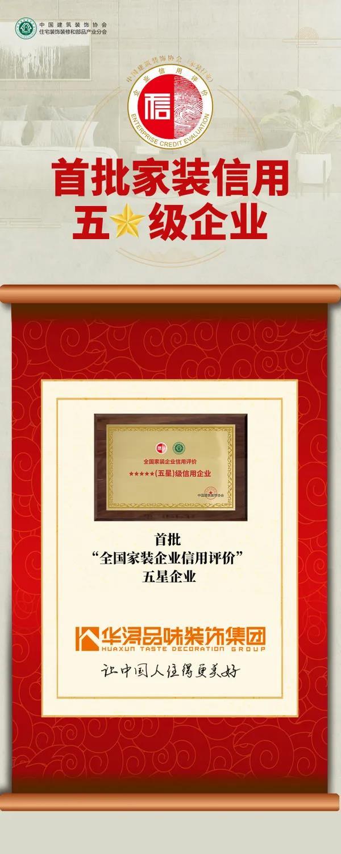 華潯品味裝飾集團-華潯品味裝飾公司