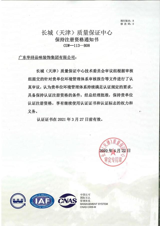 華潯品味裝飾集團-華潯裝修公司-華潯集團官網